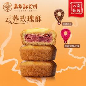 嘉华鲜花饼 云荞玫瑰酥礼盒150g云南特产苦荞荞麦玫瑰饼点心茶点