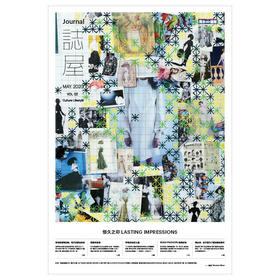 周末画报 商业财经时尚生活周刊2020年5月1116期