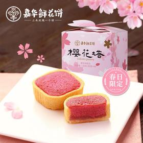 嘉华鲜花饼 樱花塔120gX2盒(8枚)云南特产玫瑰塔樱花味糕点零食