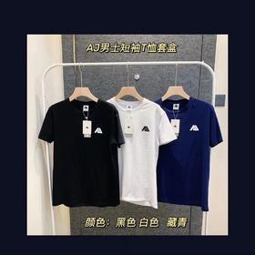 香港AJ男士短袖T恤套盒三件