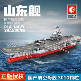 【山东舰正版授权】航母军舰拼装模型