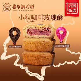 嘉华鲜花饼小粒咖啡玫瑰酥150g礼盒云南特产玫瑰咖啡点心小吃茶点