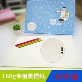 素描本盒装收纳展示套装 8K 20张/盒 2个颜色混装发货