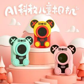萌卡丘AI科教儿童数码照相机玩具3200万可拍照宝宝小单反生日礼物