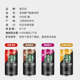 星巴克咖啡 | 味道香醇,铝罐包装,携带方便