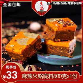 火筵麻辣火锅底料(牛油)实惠装500g袋