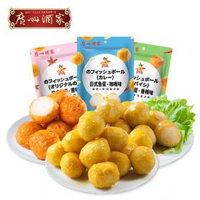 广州酒家 秋之风 日式鱼蛋90克/袋 休闲零食开袋即食小吃零食