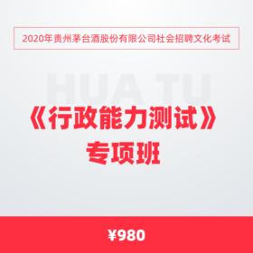 2020年贵州茅台酒股份有限公司社会招聘文化考试《行政能力测试》专项班