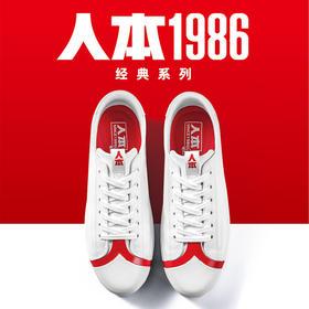 【明星同款】人本1986经典人字头情侣款小白鞋 防滑耐磨 云感鞋垫 透气不闷脚