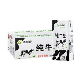西域春黑砖纯牛奶(200g*20盒)