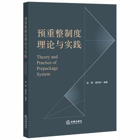预重整制度理论与实践 张婷 胡利玲