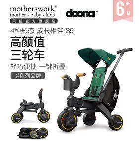 Doona Liki S5婴儿推车宝宝儿童三轮车遛娃神器1-3岁脚踏车可折叠