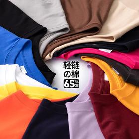 【时空探索】:轻链の棉—50次机洗不变形不变旧纯棉素色T恤。