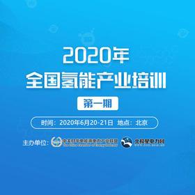 2020年全国氢能产业培训(第一期)
