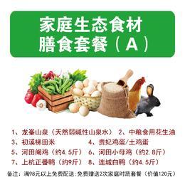 家庭生态食材膳食套餐(A)