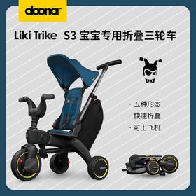 Doona Liki Trike S3婴儿儿童三轮车宝宝脚踏车推车1-3岁遛娃神器