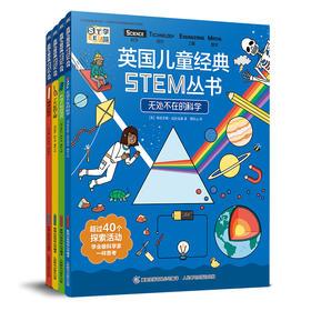 《英国儿童经典STEM丛书》全4册 多学科1000多科普知识