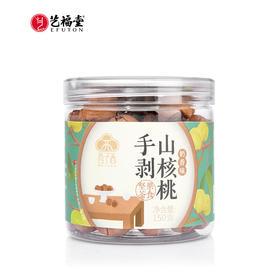 艺福堂 西子春手剥山核桃临安野生原味奶香山核桃仁坚果 150g/罐
