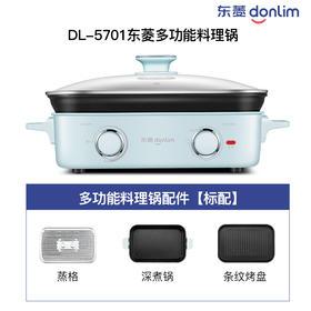 东菱家用多功能料理锅烧烤炉蒸煮焖煎电火锅