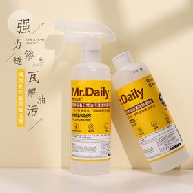 【赠果蔬清洁水】得力先生厨房清洁剂 快速渗透 瓦解油污 温和不伤手 一喷一擦免二次清洗 多用途