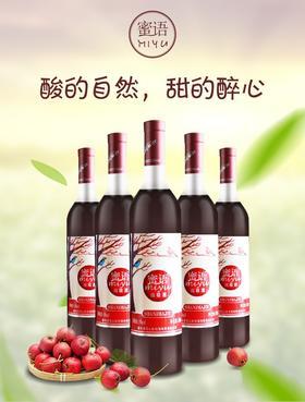 蜜语山楂酒