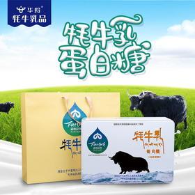 华羚牦牛乳蛋白糖