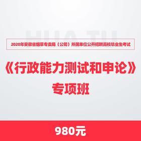 2020年安徽省烟草专卖局(公司)所属单位公开招聘高校毕业生考试《行政能力测试和申论》专项班
