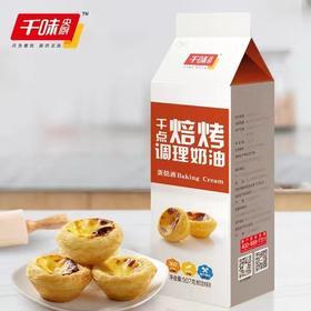 [P1]千味央厨蛋挞液焙烤调理奶油