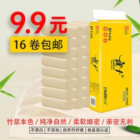 【优十】布质手感本色竹浆卷纸16卷装 包邮到家!