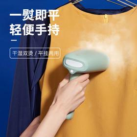 一熨即平【拆卸式手持挂烫机】干湿双烫 快速除皱 平挂两用 即熨即穿 小巧便携