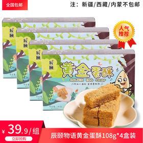 辰颐物语黄金蛋酥108g*4盒装
