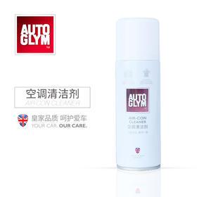 Autoglym英国进口汽车空调清洗剂蒸发器管道杀jun除臭去异味免拆洗