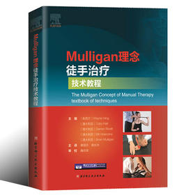 Mulligan理念徒手治疗技术教程 韦恩兴 MULLIGAN手法治疗书籍脊椎四肢关节镇痛整骨物理治疗师康复疼痛治疗运动创伤师肌肉链扳机点