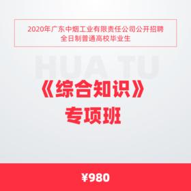2020年广东中烟工业有限责任公司公开招聘全日制普通高校毕业生《综合知识》专项班
