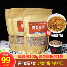 [优选]【买2套送1套】正宗雪域高原藏血麦 纯天然 99元/套(一套三袋) 送100g杂粮伴侣