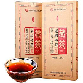 雅安藏茶 老树砖茶 1500g