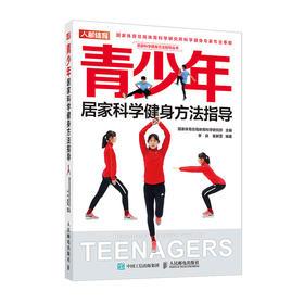青少年居家科学健身方法指导