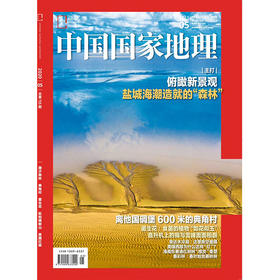 《中国国家地理》202005 潮汐森林 典角村 菌生花 航拍横断山