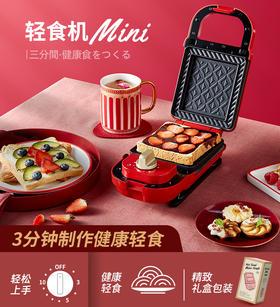 【顺丰发货】日本Bruno轻食机早餐机  营养早餐轻松做