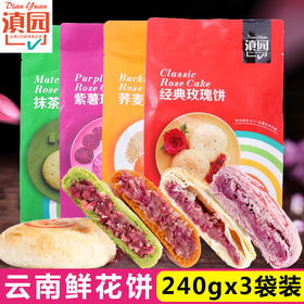 滇园鲜花饼240g*4袋云南特产正宗昆明玫瑰花饼抹茶紫薯玫瑰饼24枚