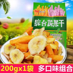 傣乡园综合蔬果干200g特产混合装果蔬脆片 菠萝蜜甘薯芋头香蕉干