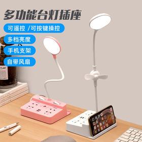多功能遥控风扇台灯插座