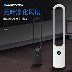 【来自德国的品质】蓝宝Blaupunkt 无叶风扇 净化空气 低噪声 高颜值