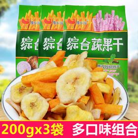 云南特产傣乡园综合蔬果干200gX3袋果蔬水果干脆菠萝蜜零食混合装