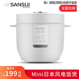 Mini日本风电饭煲