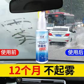 汽车挡风玻璃防雨防雾剂