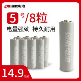 双鹿5号无汞碱性干电池儿童玩具电池批发正品空调电视遥控汽车闹钟小电池1.5V