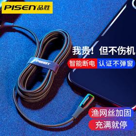 苹果数据线 锌合金渔网编织线 智能断电数据充电线1.2米/2米
