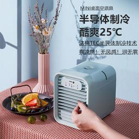 fagor/法格半导体空调扇制冷小空调家用迷你空调微型桌面小型风扇