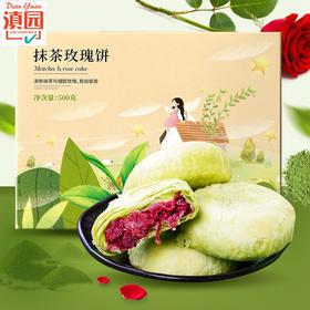 滇园抹茶鲜花饼玫瑰饼50克*10枚礼盒 中秋节鲜花月饼云南特产糕点